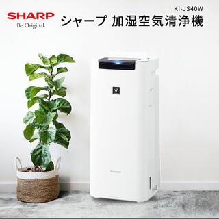 SHARP - 新品未開封 SHARP 加湿空気清浄機 KI-JS40W