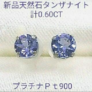 新品プラチナPt900 天然石タンザナイトピアス 計0.60ct(ピアス)