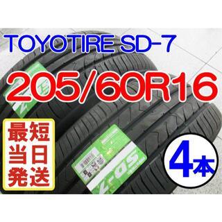 最短発送 4本 新品 日本正規品 205/60R16 トーヨータイヤ SD-7