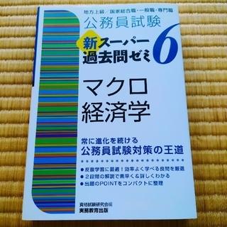 【新品・未使用】公務員試験新スーパー過去問ゼミ6 マクロ経済学