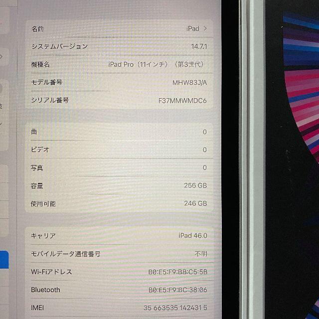 Apple(アップル)の⑦ simフリー 11インチ iPad Pro 2021 256gb 第三世代 スマホ/家電/カメラのPC/タブレット(タブレット)の商品写真