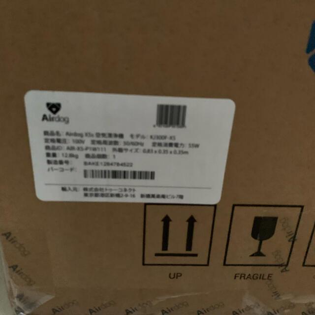 Airdog X5s 新品未使用 空気清浄機 開封済 スマホ/家電/カメラの生活家電(空気清浄器)の商品写真