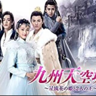 九州天空城 Blu-ray1枚