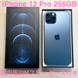 iPhone - iPhone 12 Pro 256GB 国内版SIMフリー 美品 ケース付き