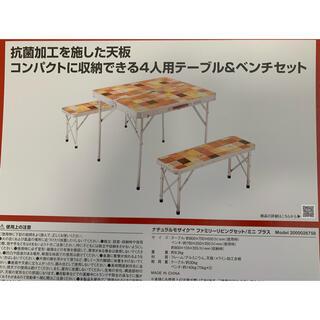 コールマン(Coleman)の新品未使用 コールマン ファミリーリビングセットミニプラス(テーブル/チェア)