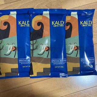 カルディ(KALDI)のカルディ KALDI スペシャルブレンド コーヒー コーヒー粉 3袋セット‼️(コーヒー)