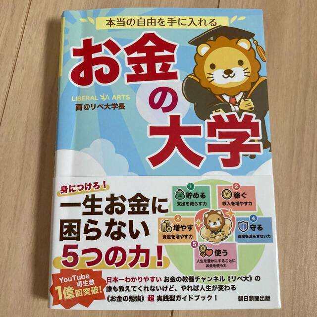 お金の大学 エンタメ/ホビーの本(ビジネス/経済)の商品写真