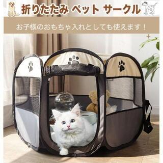 【17P】折りたたみ ペット サークル メッシュ ゲージ 犬 猫 おもちゃ入れ