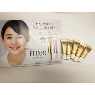 ELIXIR - 資生堂 エリクシール  シュペリエル美容濃密リンクルクリーム   2g ×5本