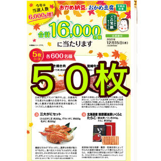 懸賞 おかめ納豆 おかめ豆腐 バーコード50枚 キャンペーン タカノフーズ