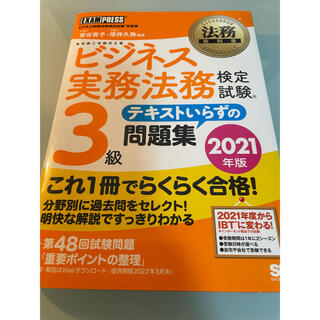 ショウエイシャ(翔泳社)のビジネス実務法務3級 テキストいらずの問題集 2021年度版(資格/検定)
