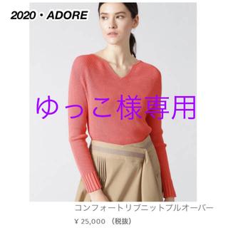ADORE - 【タグ付き未使用】アドーア 定価27500円 リブニット コーラルピンク 38