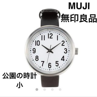 ムジルシリョウヒン(MUJI (無印良品))のMUJI 無印良品 腕時計 公園の時計 小 MJ:PCWS1(腕時計)