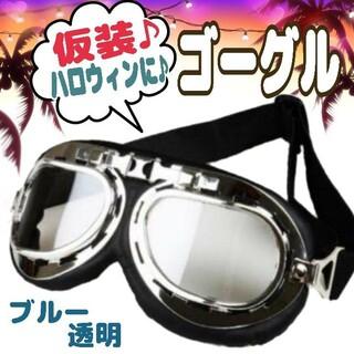 レトロ風ゴーグル 仮装コスプレ ヘルメット おしゃれ  ゴーグル ブルー☆透明(小道具)
