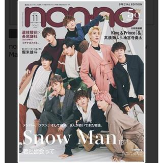 ジャニーズ(Johnny's)のNON-NO SnowMan  表紙(ファッション)