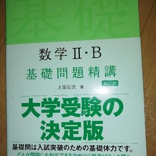 数学2・B基礎問題精講 五訂版