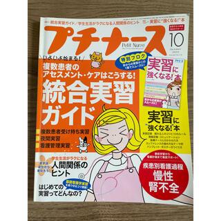 プチナース 2011  10月号(専門誌)