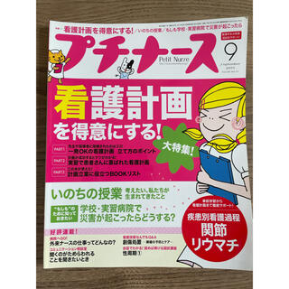 プチナース 2011  9月号(専門誌)
