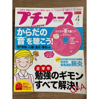 プチナース 2011 4月号(専門誌)