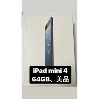 iPad - 美品 iPad mini 4  Wi-Fiモデル Apple