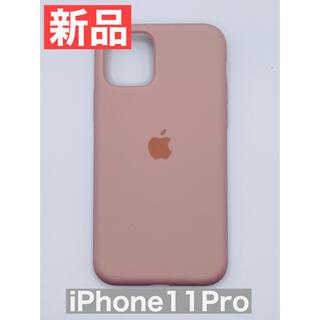iPhone11Pro シリコンケース 新品 iPhoneケース【送料無料】