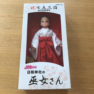 タカラトミー(Takara Tomy)の日枝神社 限定 リカちゃん(ぬいぐるみ/人形)