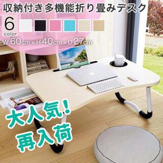 【ウッド再入荷!】デスク テーブル ローテーブル ミニテーブル 折りたたみ