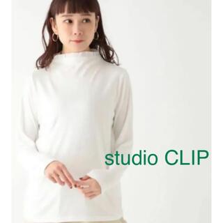 スタディオクリップ(STUDIO CLIP)のstudio CLIP 襟フリル ハイネック プルオーバー(シャツ/ブラウス(長袖/七分))