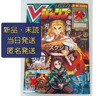 集英社 - 雑誌のみ【当日発送】Vジャンプ  2021年11月号 デジタルコード付録のみあり
