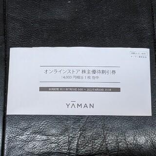 ヤーマン(YA-MAN)のYA-MAN ヤーマン オンラインストア 株主優待割引券 14000円分(ショッピング)
