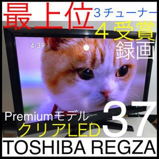 東芝 - 【薄型 プレミアムモデル】東芝 REGZA 37型 最高級 液晶テレビ レグザ