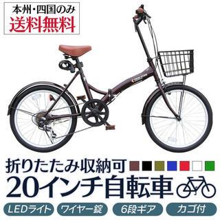 折りたたみ自転車 本体 20インチ カゴ・ライト・カギ付き シマノ製6段ギア