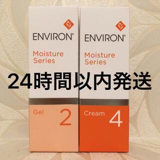 エンビロン ENVIRON モイスチャージェル2 クリーム4