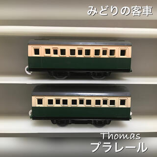Takara Tomy - プラレール トーマス 客車 みどりの客車