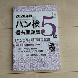 ハン検過去問題集5級 「ハングル」能力検定試験 CDつき 2020年版