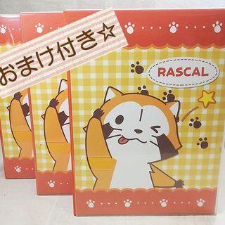 Nakabayashi ナカバヤシ ラスカル ポケットアルバム 3冊セット ③(アルバム)
