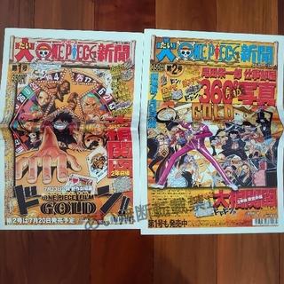 大ONEPIECE新聞 第1号 第2号(印刷物)