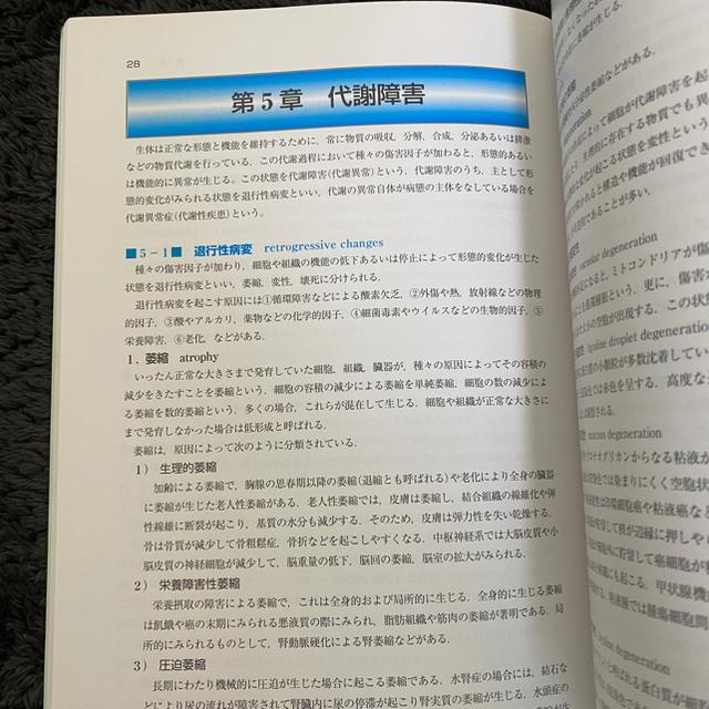 病理学概論 【即日発送・匿名配送】 エンタメ/ホビーの本(語学/参考書)の商品写真