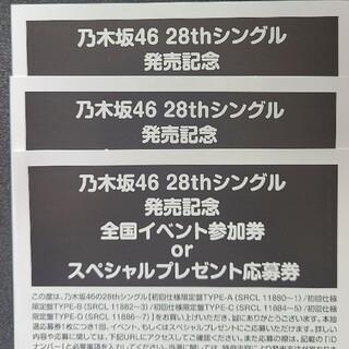 乃木坂46 - 乃木坂46 応募券 3枚