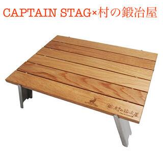 CAPTAIN STAG - 【500台限定】キャプテンスタッグ × 村の鍛冶屋 ソロロールテーブル オーク