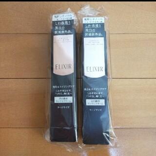 ELIXIR - エリクシール リンクルホワイトクリーム ラージサイズ