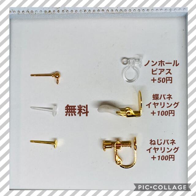 ♡ハンドメイドピアス イヤリング♡No.103 ハンドメイドのアクセサリー(ピアス)の商品写真