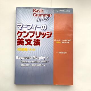 マーフィーのケンブリッジ英文法初級編 コミュニケ-ションのための「使える」実用文