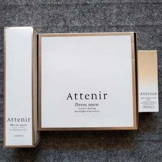 アテニア(Attenir)のアテニア ドレススノー化粧水 乳液 クリーム クレンジング(化粧水/ローション)