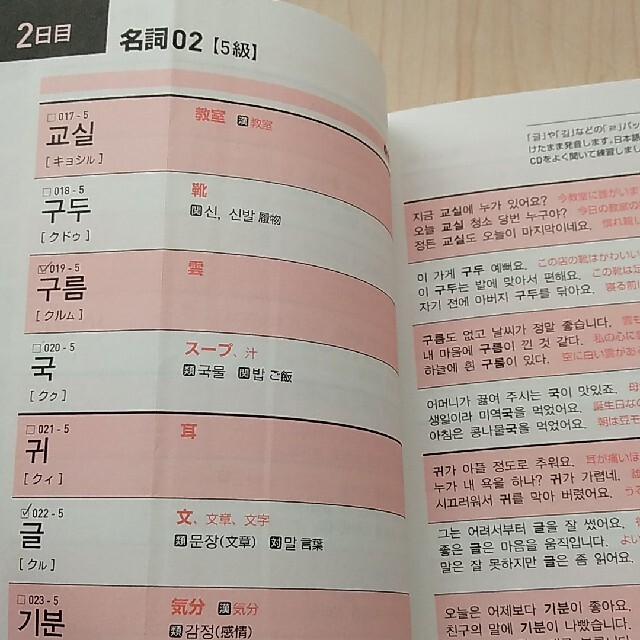 キクタン韓国語 聞いて覚える韓国語単語帳 初級編 改訂版 エンタメ/ホビーの本(語学/参考書)の商品写真
