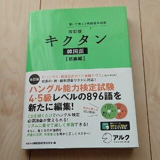 キクタン韓国語 聞いて覚える韓国語単語帳 初級編 改訂版