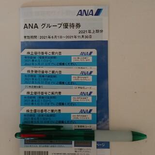 エーエヌエー(ゼンニッポンクウユ)(ANA(全日本空輸))のANA 株主優待券 4枚セット+ANAグループ優待券(その他)