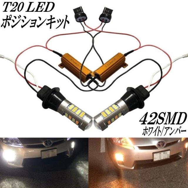 高輝度 T20 42SMD LEDバルブ ウインカー ポジションキット 自動車/バイクの自動車(汎用パーツ)の商品写真