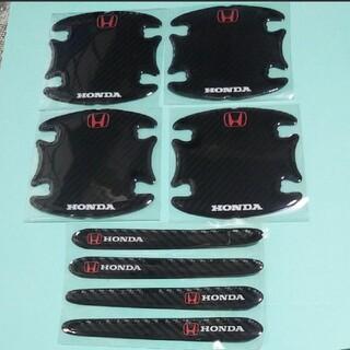 ホンダ - HONDA 高品質極厚カーボンドアハンドルボウルプロテクターステッカー8p