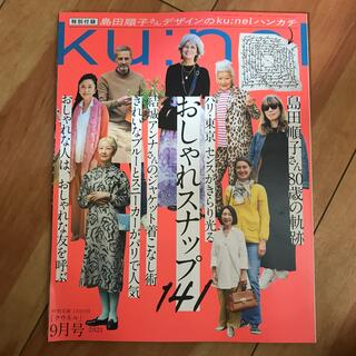 ku:nel (クウネル) 2021年 9月号 付録なし